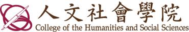 世新大學人文社會學院