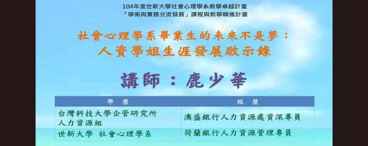 1040526鹿少華