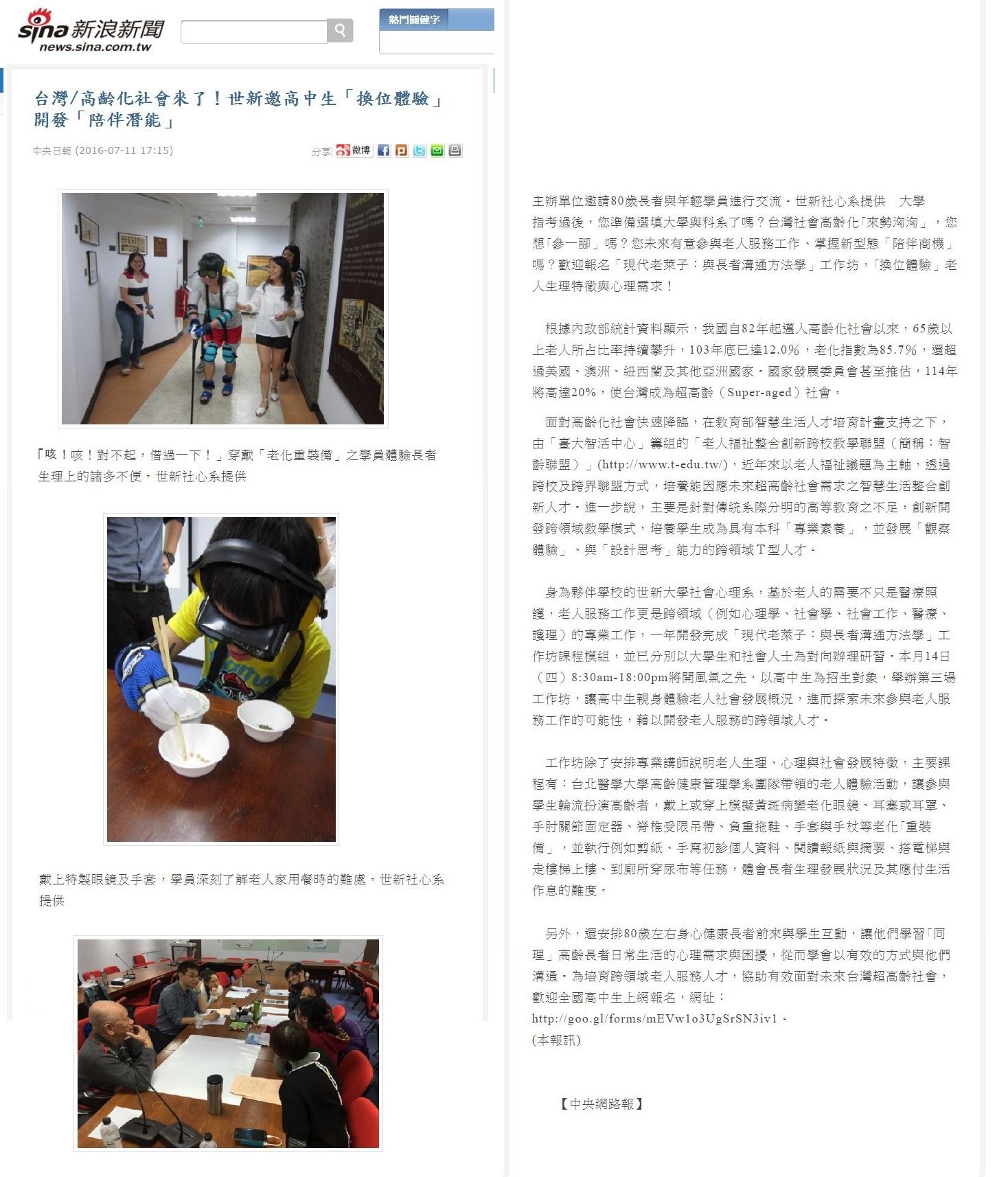 1050711新浪新聞網-高齡化社會來了!世新邀高中生「換位體驗」開發「陪伴潛能」