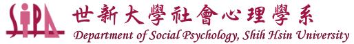 世新大學社會心理學系