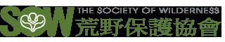 中華民國荒野保護協會
