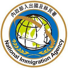 內政部入出國及移民署