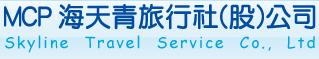 海天青旅行社2