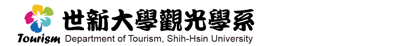 世新大學觀光學系