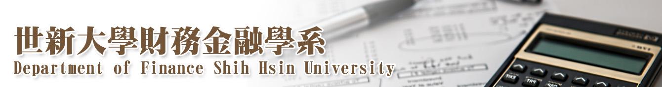 世新大學財務金融學系
