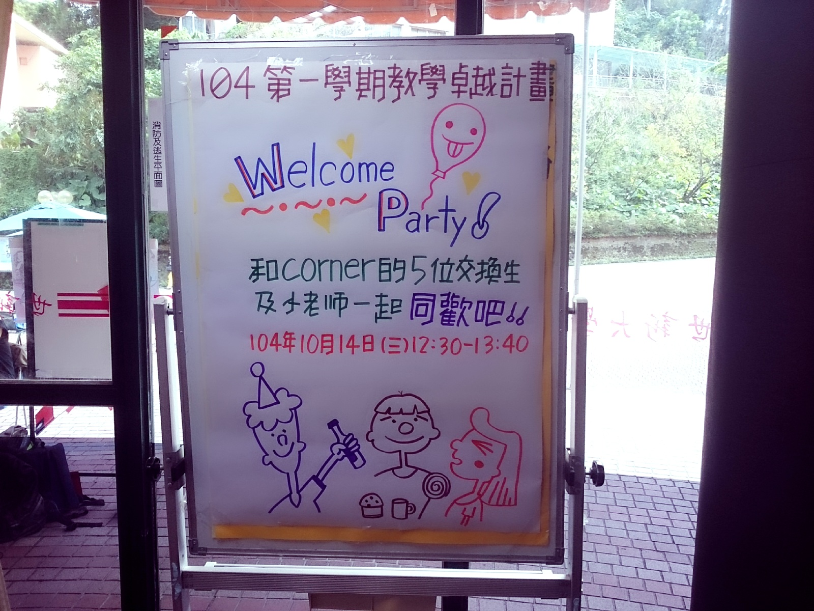 104.10.8 006welcome party (1)