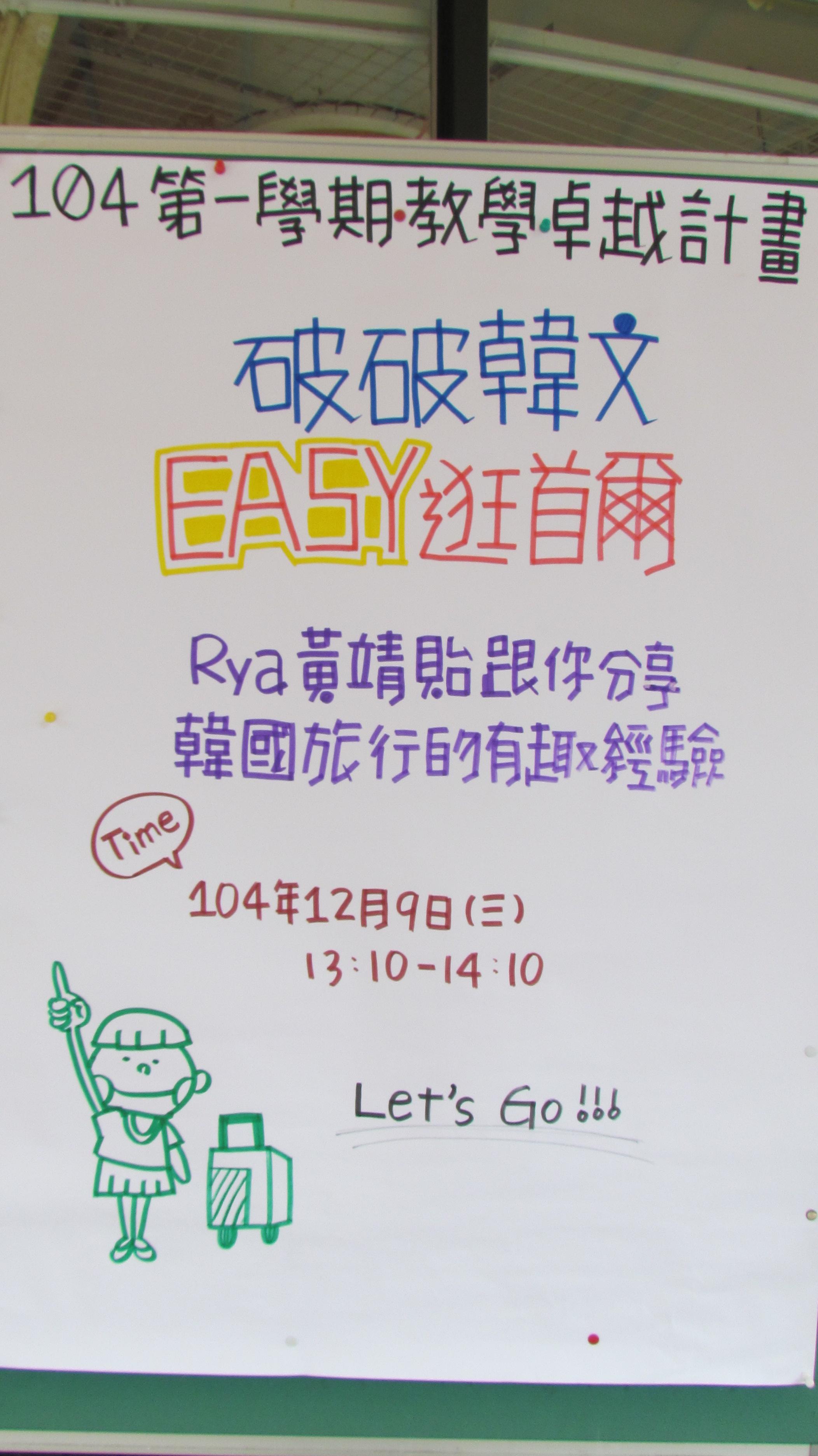 104(1) 首爾Rya104.12.9