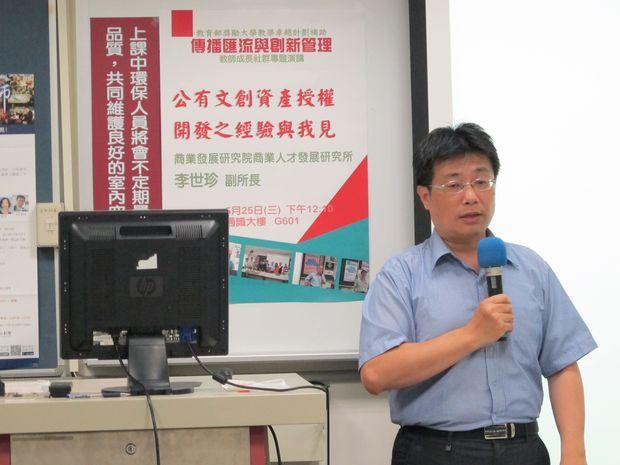 ▲李世珍副所長分享政府部門公有文創資產推廣的案例
