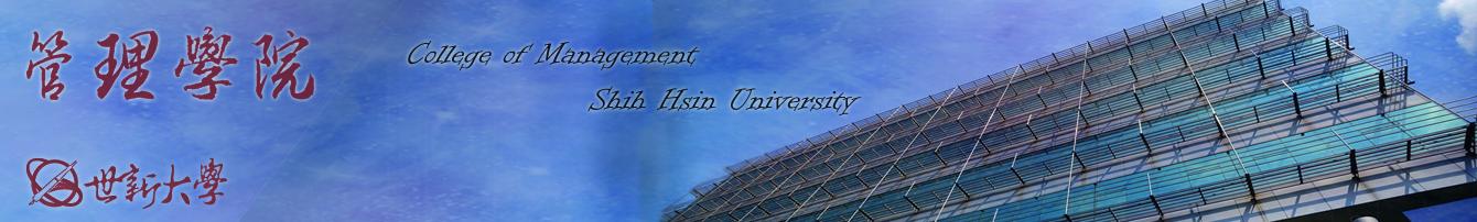 世新大學管理學院