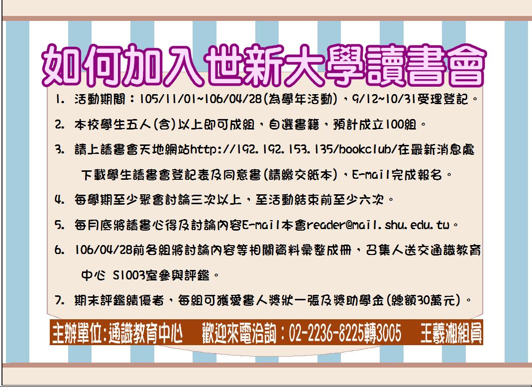 105學生組召募海報(new)