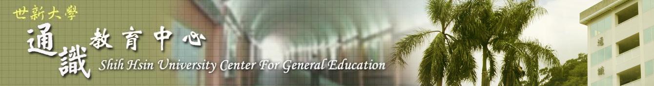 世新通識教育中心