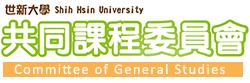 世新大學共同課程委員會