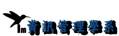 世新大學資管系網站