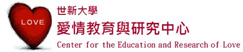 世新大學愛情教育與研究中心