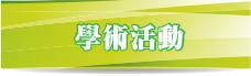 傳研所網站-0827