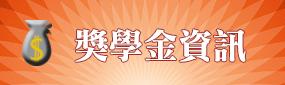 websitebutton scholarship 1 20141016
