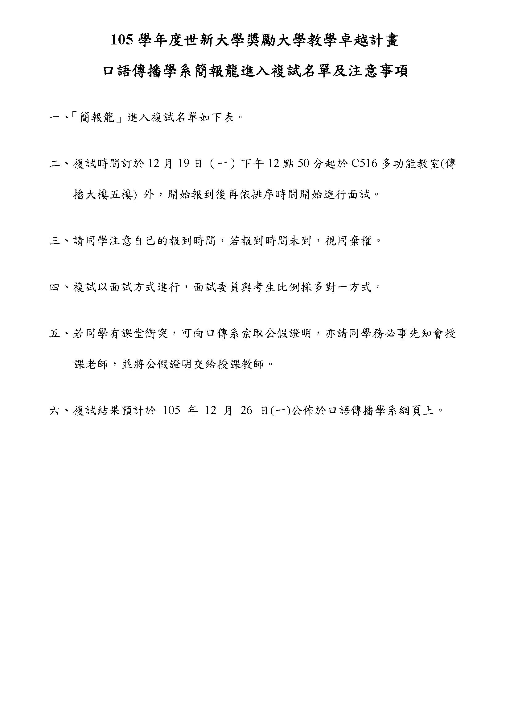 簡報龍複試名單(公布版)_頁面_1