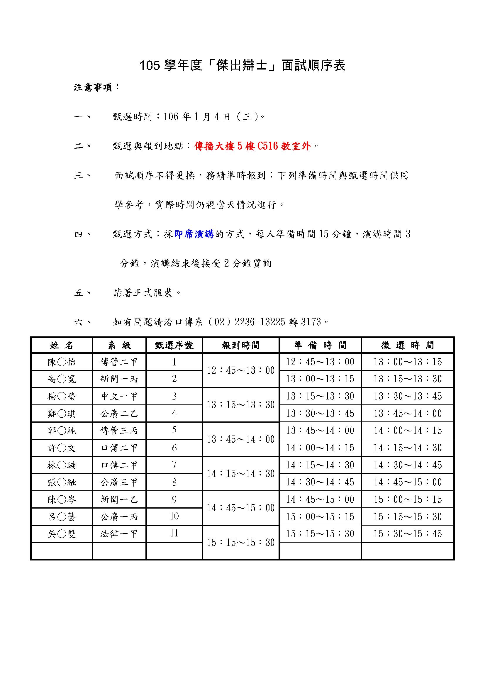 106傑出辯士甄選面試順序(含時間)