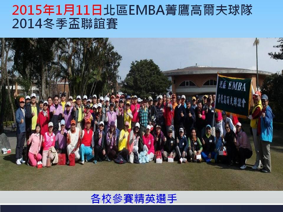 世新EMBA系友會第一屆成果報告及未來展望(1050514版)_055