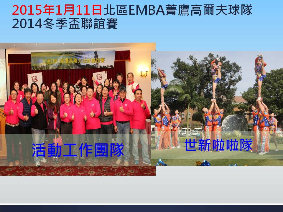 世新EMBA系友會第一屆成果報告及未來展望(1050514版)_053