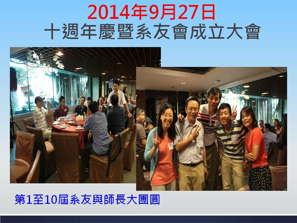 世新EMBA系友會第一屆成果報告及未來展望(1050514版)_050