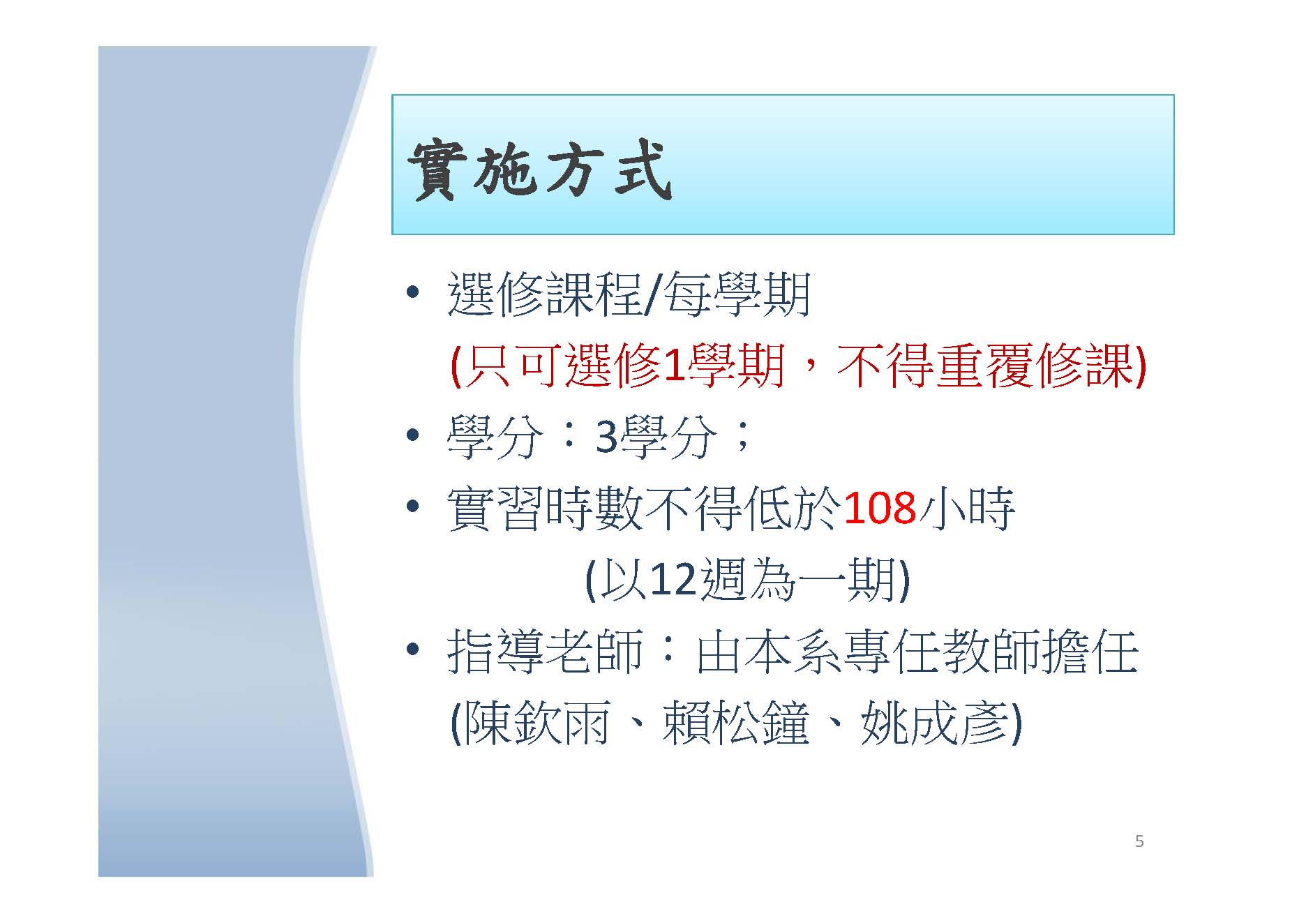 企業實習簡報(104-2)_頁面_05