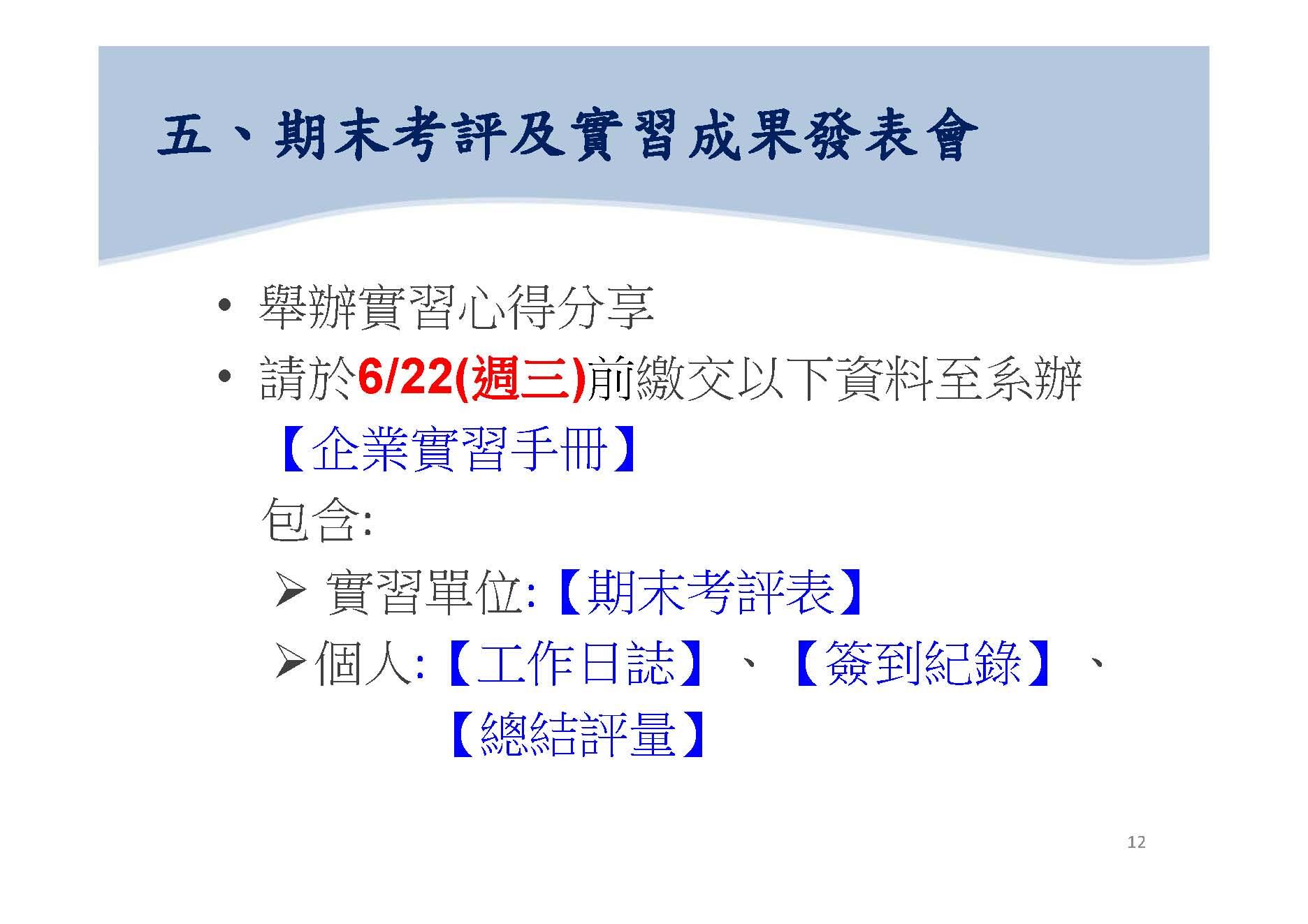 企業實習簡報(104-2)_頁面_12