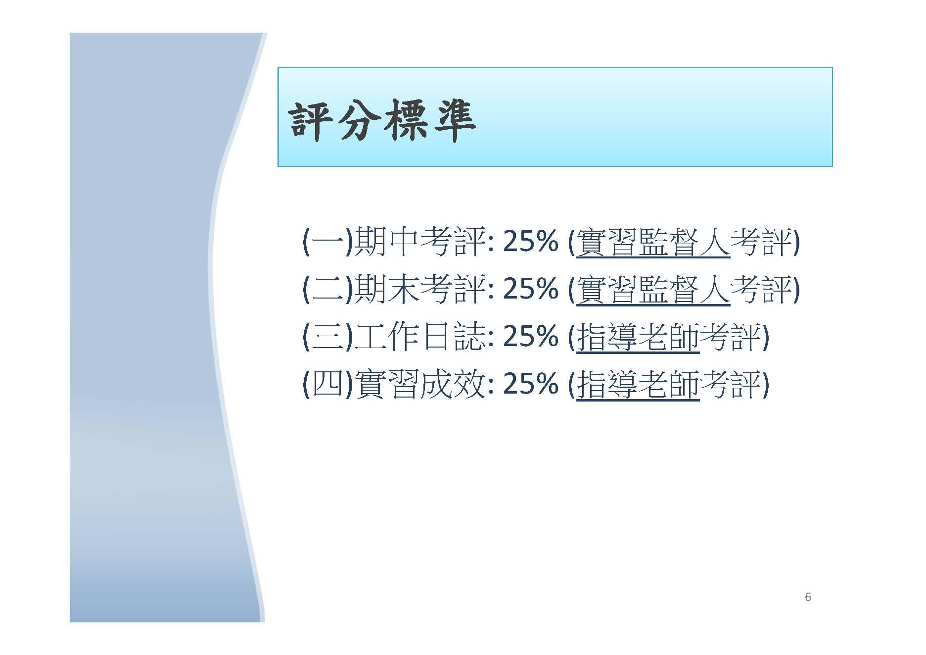 企業實習簡報(104-2)_頁面_06