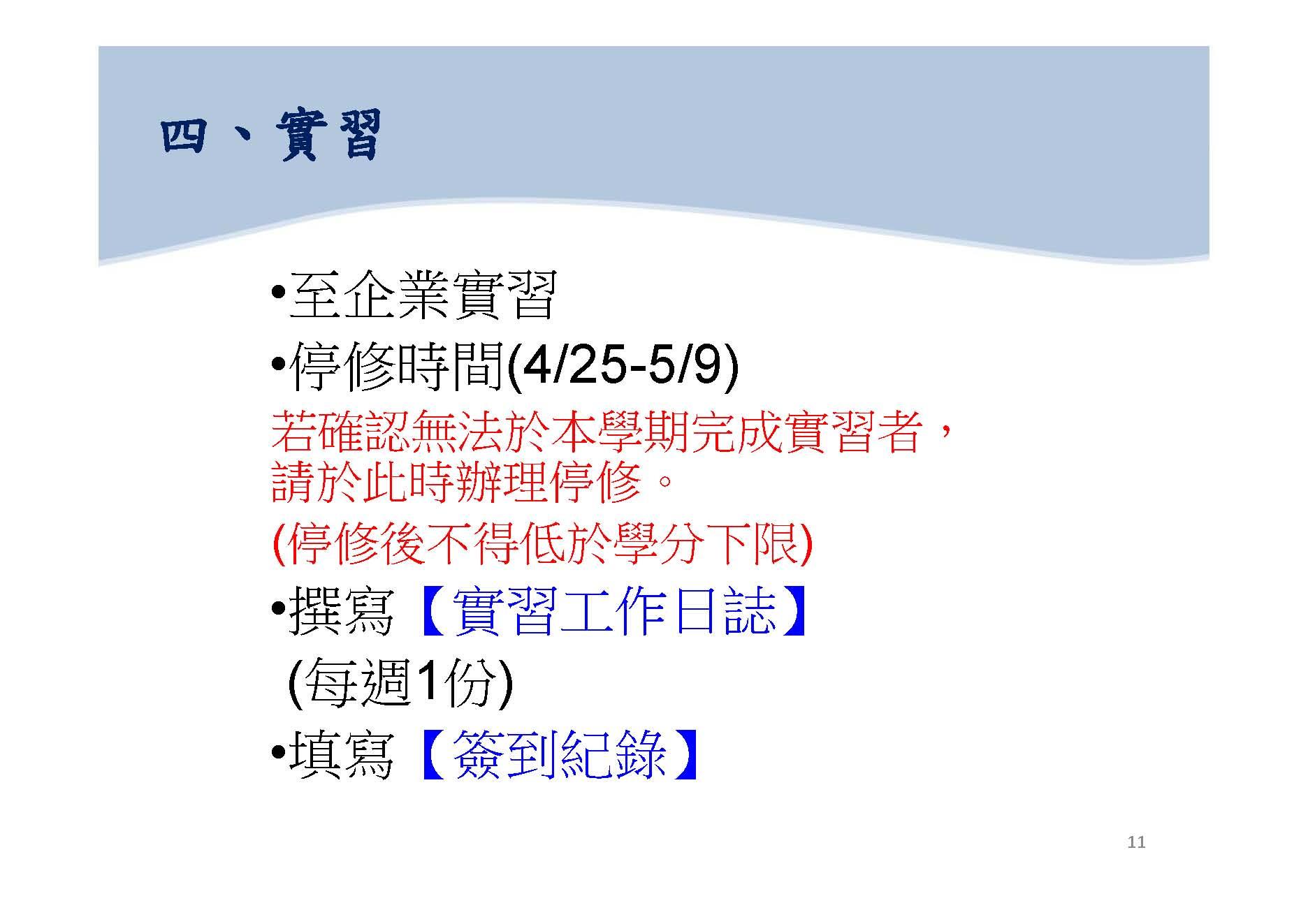 企業實習簡報(104-2)_頁面_11
