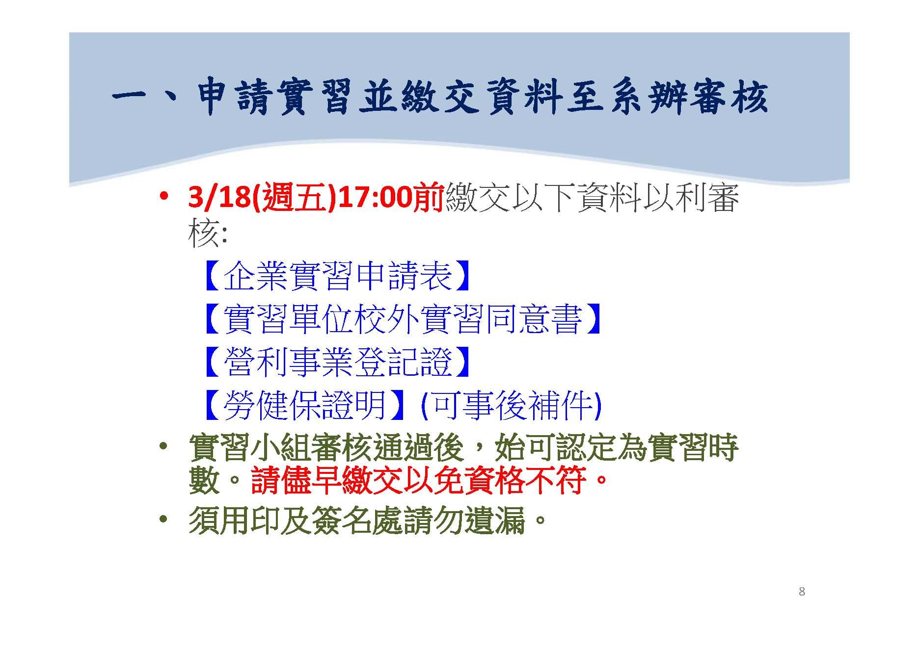 企業實習簡報(104-2)_頁面_08