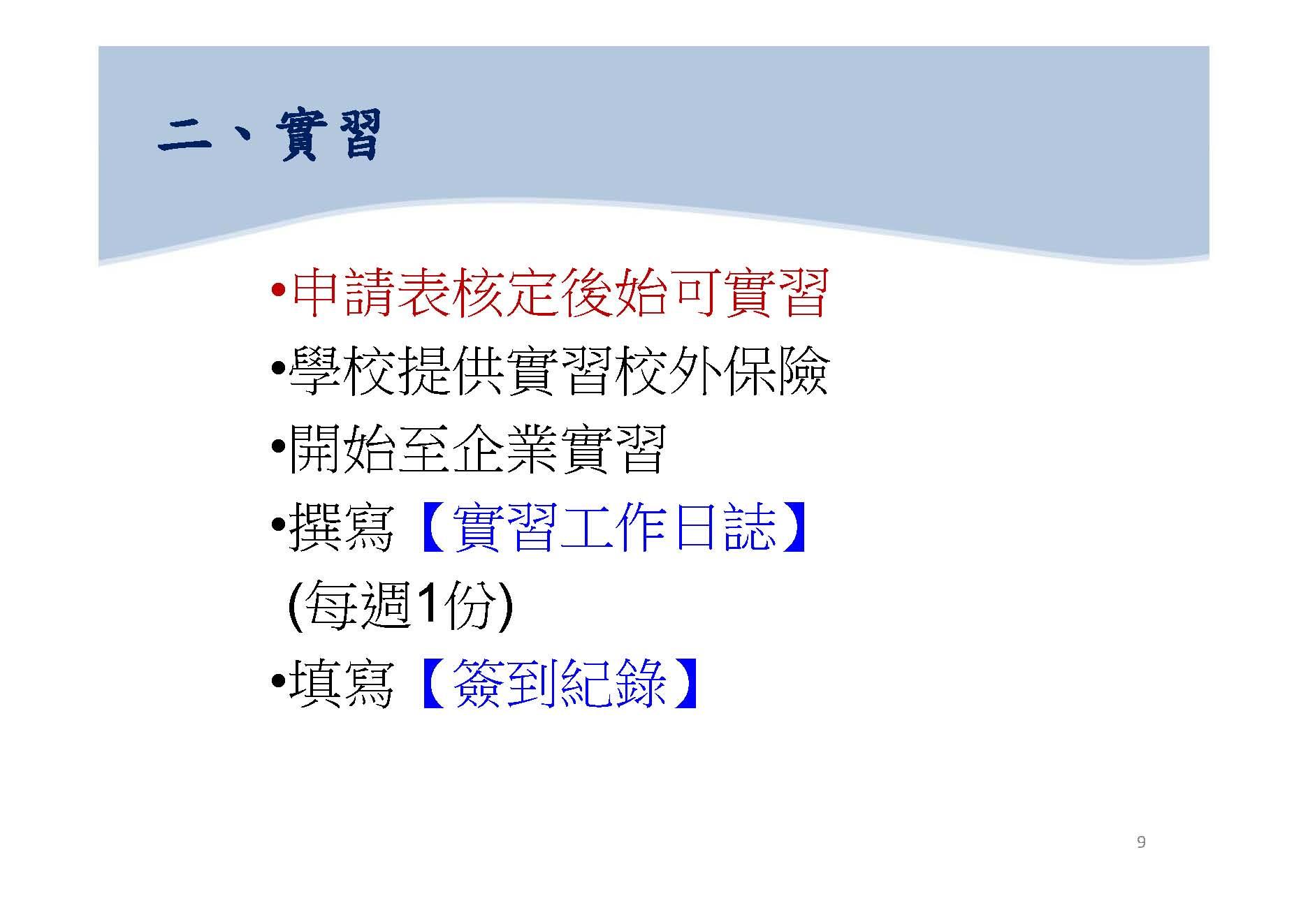 企業實習簡報(104-2)_頁面_09