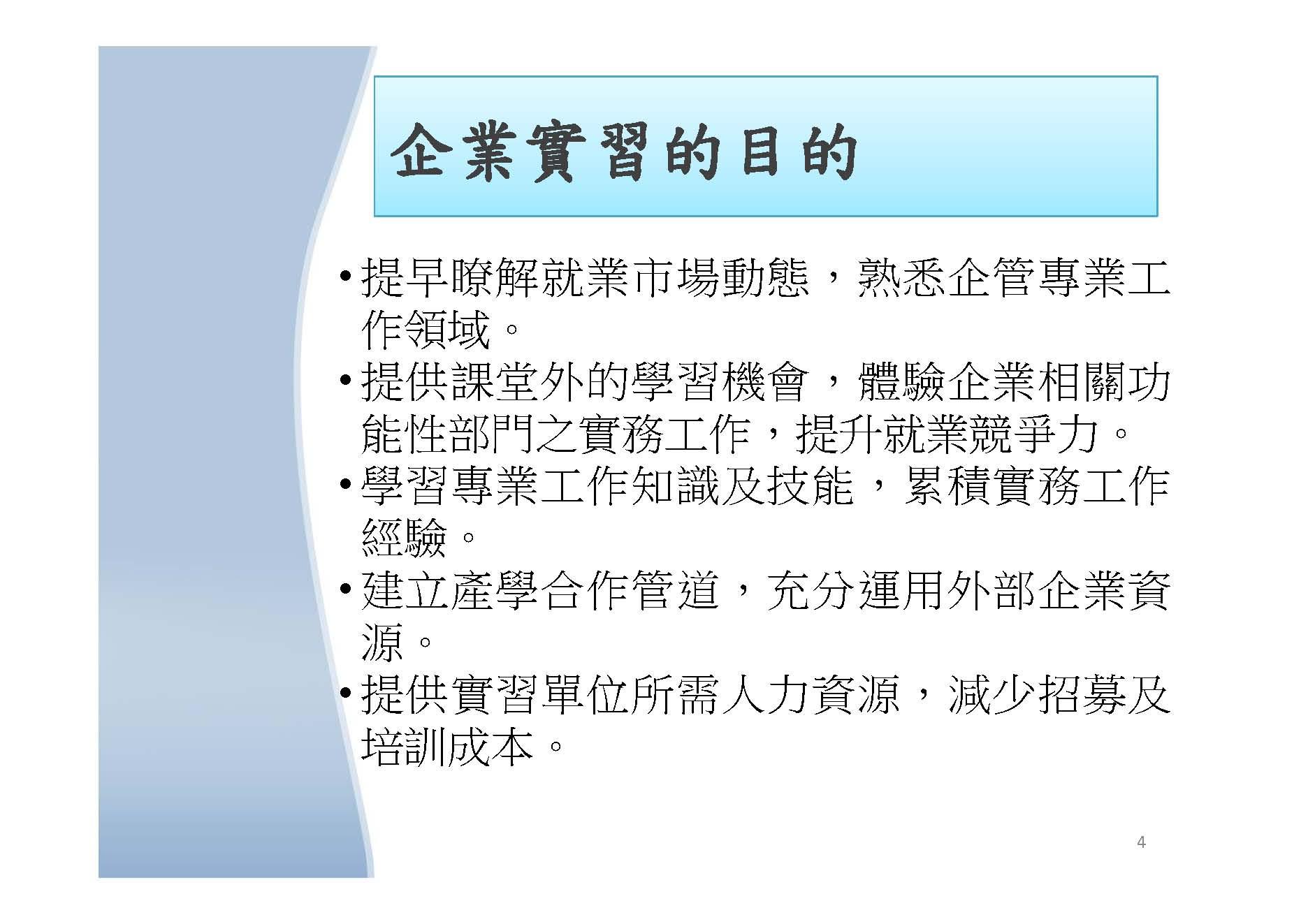 企業實習簡報(104-2)_頁面_04