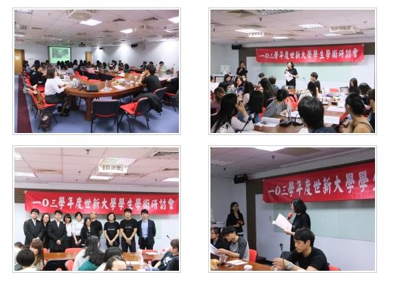 103學年學生學術研討會f2-3