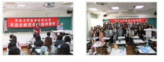 103學年翻譯龍暑期研習營f2-1