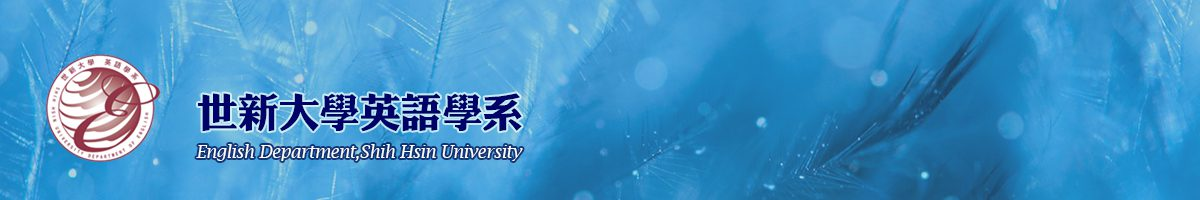 世新大學英語學系網站