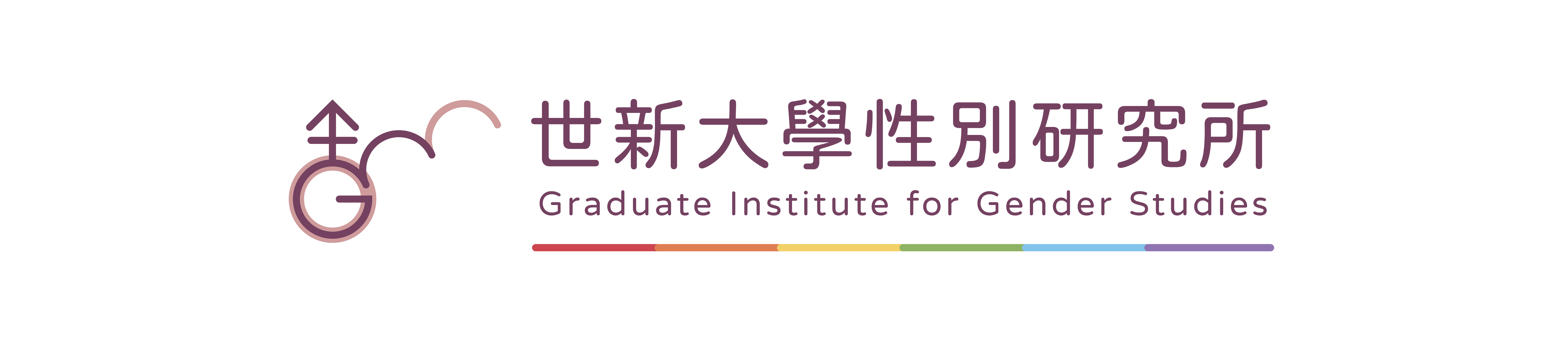 世新大學性別研究所