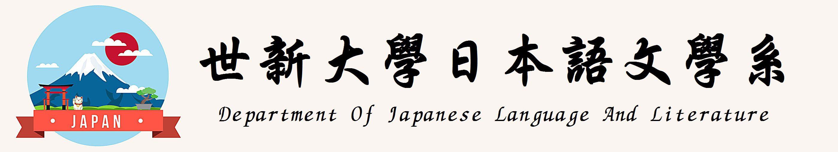 世新大學日本語文學系