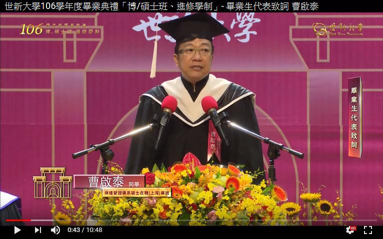 曹啟泰代表畢業生致詞