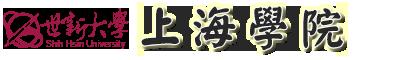 世新大學上海學院